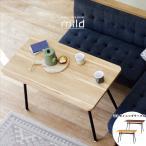 ダイニングテーブル カフェテーブル ソファテーブル 食卓机 木 ナチュラル モダン おしゃれ シンプル 北欧 長方形 幅110cm