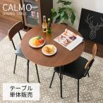 ダイニングテーブル 食卓 2人用 3人用 4人用 円形 丸型 ウォールナット ブラウン モダン おしゃれ シンプル 北欧 カフェ