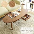 センターテーブル リビング テーブル ローテーブル 収納 引き出し オーバル 楕円 北欧 おしゃれ 天然木 ブラウン ナチュラル 幅110cm