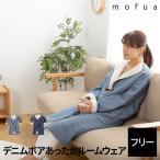 部屋着 ルームウェア 着る毛布 ガウン カジュアル おしゃれ 無地 デニムボアあったかルームウェア フリーサイズ