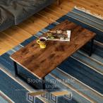テーブル センターテーブル リビングテーブル 古材風 アイアン 座卓 カフェ モダン 北欧 おしゃれ シンプル 長方形