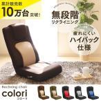 座いす 座椅子 健康座いす 腰痛 腰が悪い 無段階 リクライニングチェア イス 椅子 リラックス おしゃれ モダン シンプル 北欧 一人暮らし ワンルーム
