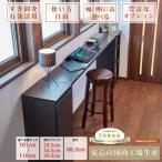 カウンターテーブル ハイテーブル 机 作業台 テレワーク 在宅 セミ パターン オーダー 理想 環境 1cm間隔 選べる幅 高さ90cm 台 収納 隙間