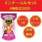 人気 基礎代謝アップ ダイエット インナーコルセットHMB2000サプリ ゴルフ用品