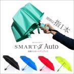 人気 全自動折りたたみ傘 電動フルオートアンブレラ スマートジェイオート