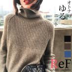 レディース リブニット ニット タートルネック ハイネック デザインリブ カシミアタッチ 長袖 セーター トップス 送料無料