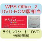 カード送付無料 WPS Office 2 Standard Edition ライセンスカード バンドル対応