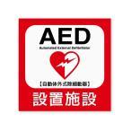 AED設置施設ステッカーLサイズ