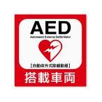 AED搭載車両ステッカーSサイズ