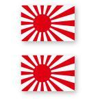 国旗ステッカー(旭日旗) SSサイズ
