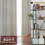 カーテン ATSUKO MATANO マタノアツコ 窓辺の花 レーシーシャット / オーダーサイズ (メーカー別送品)