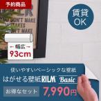 <<予約商品:7月下旬頃入荷予定>> はがせる壁紙RILM Basic 93cm幅 オーダーカット