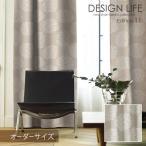 DESIGN LIFE10 METSA / ISHIZUTSUMI デザインライフ メッツァ / イシヅツミ(メーカー別送品)