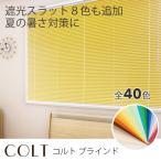 TOSO コルト ブラインド アルミブラインド オーダーサイズ (メーカー別送品)