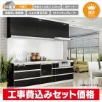 リフォーム (工事込・一括払) | AQPURE システムキッチン エクセレンス YA | 戸建 | I型 2400 IH
