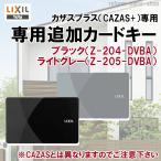 LIXIL 玄関ドア カザスプラス(CAZAS+)専用追加カードキー
