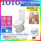 [CS510BM:NW1+SS510BABFS:NW1] TOTO 和式トイレ改修用便器 コンパクトリモデルトイレ リフォーム コーナータイプ 手洗なし レビューを書いて送料無料
