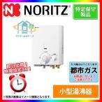 *[GQ-531W:13A] ノーリツ ガス瞬間湯沸かし器 小型湯沸器 台所専用 給湯器 先止め式 5号 都市ガス  レビューを書いて送料無料 あすつく
