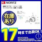 * [MB2-1-SF] あすつく 【在庫限り】ノーリツ 循環アダプター ストレート型 マイクロバブル 浴槽 バス部材 MB2 レビューを書いて送料無料