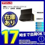 * あすつく [ZRS60NBC12FKZ-E] クリナップ 深型レンジフード(シロッコファン) キッチン 台所用 換気扇 レビューを書いて送料無料