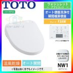 [TCF4831AK:NW1] TOTO トイレ便座 ウォシュレット アプリコット ホワイト F3AW 瞬間暖房便座 レビューを書いて送料無料