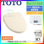 [TCF4721:SC1] TOTO トイレ便座 ウォシュレット アプリコット パステルアイボリー F2 暖房便座 レビューを書いて送料無料