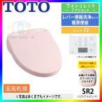 [TCF4721:SR2] TOTO トイレ便座 ウォシュレット アプリコット パステルピンク F2 暖房便座 レビューを書いて送料無料