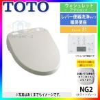 [TCF4711:NG2] TOTO トイレ便座 ウォシュレット アプリコット ホワイトグレー F1 暖房便座 レビューを書いて送料無料