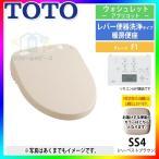 [TCF4711:SS4] TOTO トイレ便座 ウォシュレット アプリコット ハーベストブラウン F1 暖房便座 レビューを書いて送料無料