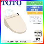 [TCF6521:SC1] TOTO トイレ便座 ウォシュレット パステルアイボリー S1シリーズ 暖房便座 レビューを書いて送料無料