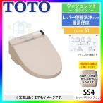 [TCF6521:SS4] TOTO トイレ便座 ウォシュレット ハーベストブラウン S1シリーズ 暖房便座 レビューを書いて送料無料