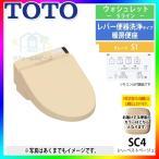 [TCF6521:SC4] TOTO トイレ便座 ウォシュレット ハーベストベージュ S1シリーズ 暖房便座 レビューを書いて送料無料