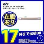 * あすつく [SHO15×900:LPG] 正英製作所 金属ガスフレキシブルホース 900mm FLEX 15A ガス部材 LPガス用