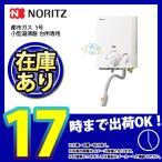 * あすつく [GQ-531MW:13A] ノーリツ ガス瞬間湯沸かし器 小型湯沸器 台所専用 給湯器 元止め式 5号 都市ガス レビューを書いて送料無料