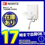 * [GQ-531MW:13A] あすつく ノーリツ ガス瞬間湯沸かし器 小型湯沸器 台所専用 給湯器 元止め式 5号 都市ガス レビューを書いて送料無料