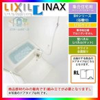 [BH-1216SBWE2/W01:RL] INAX ユニットバスルーム 浴槽付 BHシリーズ お風呂 リクシル イナックス 条件付送料無料