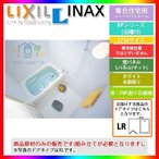 [BP-1216SBZE/W01:LR] INAX ユニットバスルーム BPシリーズ リフォーム お風呂 リクシル イナックス 浴槽付き 条件付送料無料