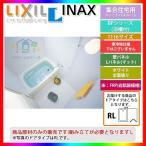 [BP-1116SBZE2/W01:RL] INAX ユニットバスルーム BPシリーズ リフォーム お風呂 リクシル イナックス 浴槽付き 条件付送料無料