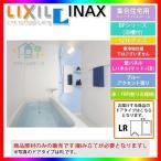 [BP-1216SBZE/W17:LR] INAX ユニットバスルーム BPシリーズ リフォーム お風呂 リクシル イナックス 浴槽付き 条件付送料無料