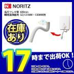 * あすつく [YP0101HM] ノーリツ 長尺フレキ管 GQ-531MW・530MW用 瞬間湯沸器用 給湯部材 600mm 出湯管