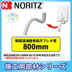 *[YP0102HM] ノーリツ 長尺フレキ管 GQ-521MW・520MW用 瞬間湯沸器用 給湯部材 800mm 出湯管  あすつく