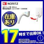 * [YP0102HM] ノーリツ 長尺フレキ管 GQ-531MW・530MW用 瞬間湯沸器用 給湯部材 800mm 出湯管 あすつく