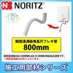 [YP0105HM] ノーリツ 長尺フレキ管 GQ-521MWK・520MWK用 瞬間湯沸器用 給湯部材 800mm 出湯管
