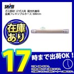 * あすつく [SHO15×600:LPG] 正英製作所 金属ガスフレキシブルホース 600mm FLEX 15A ガス部材 LPガス用