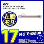 * あすつく [SHO15×1200:LPG] 正英製作所 金属ガスフレキシブルホース 1200mm FLEX 15A ガス部材 LPガス用