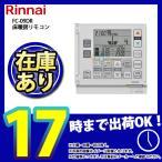 * [FC-09DR] あすつく リンナイ 床暖房用リモコン レビューを書いて送料無料