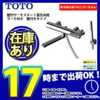 *あすつく [TMGG40ECR] TOTO トートー 浴室エコシャワー水栓 蛇口 サーモ付 壁付きタイプ レビューを書いて送料無料