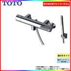 *[TMGG40SECR] TOTO トートー 浴室エコシャワー水栓 サーモ付き 壁付きタイプ ハンガー角度調節付 レビューを書いて送料無料 あすつく