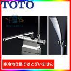 *[TMGG46ECR] TOTO 浴室エコシャワー水栓 サーモ付き 台付きタイプ ハンガー角度調節付 レビューを書いて送料無料 あすつく