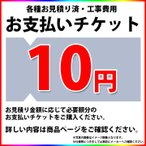 [PAY-TICKET-10] 【10円チケット】お支払い用 工事費 見積もり